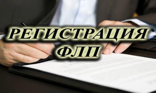 registraciya-flp